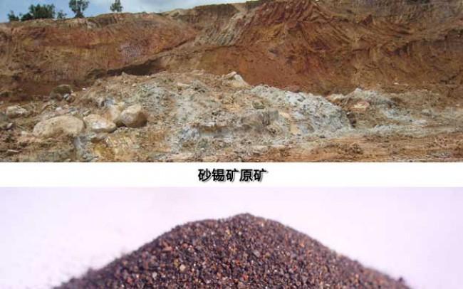 锡矿选矿机,锡矿选矿生产线